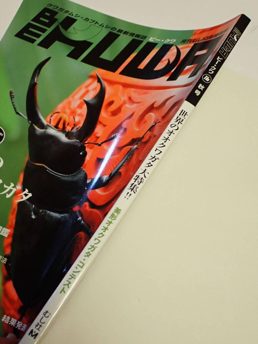 むし社 BE KUWA ビークワ No.16■世界のオオクワガタ大特集|オオクワガタ採集記/ムシキングの秘密を追え/ヘラクレスの飼育最前線