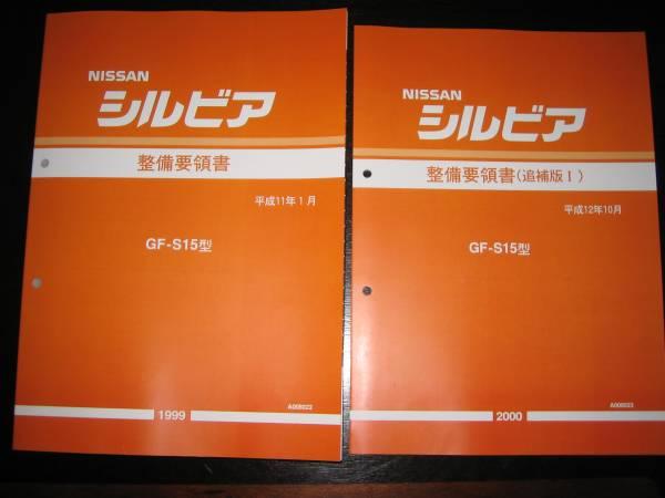 .絶版品・最安値★シルビアS15型 基本版整備要領書(1999年)&追補版(2000年)