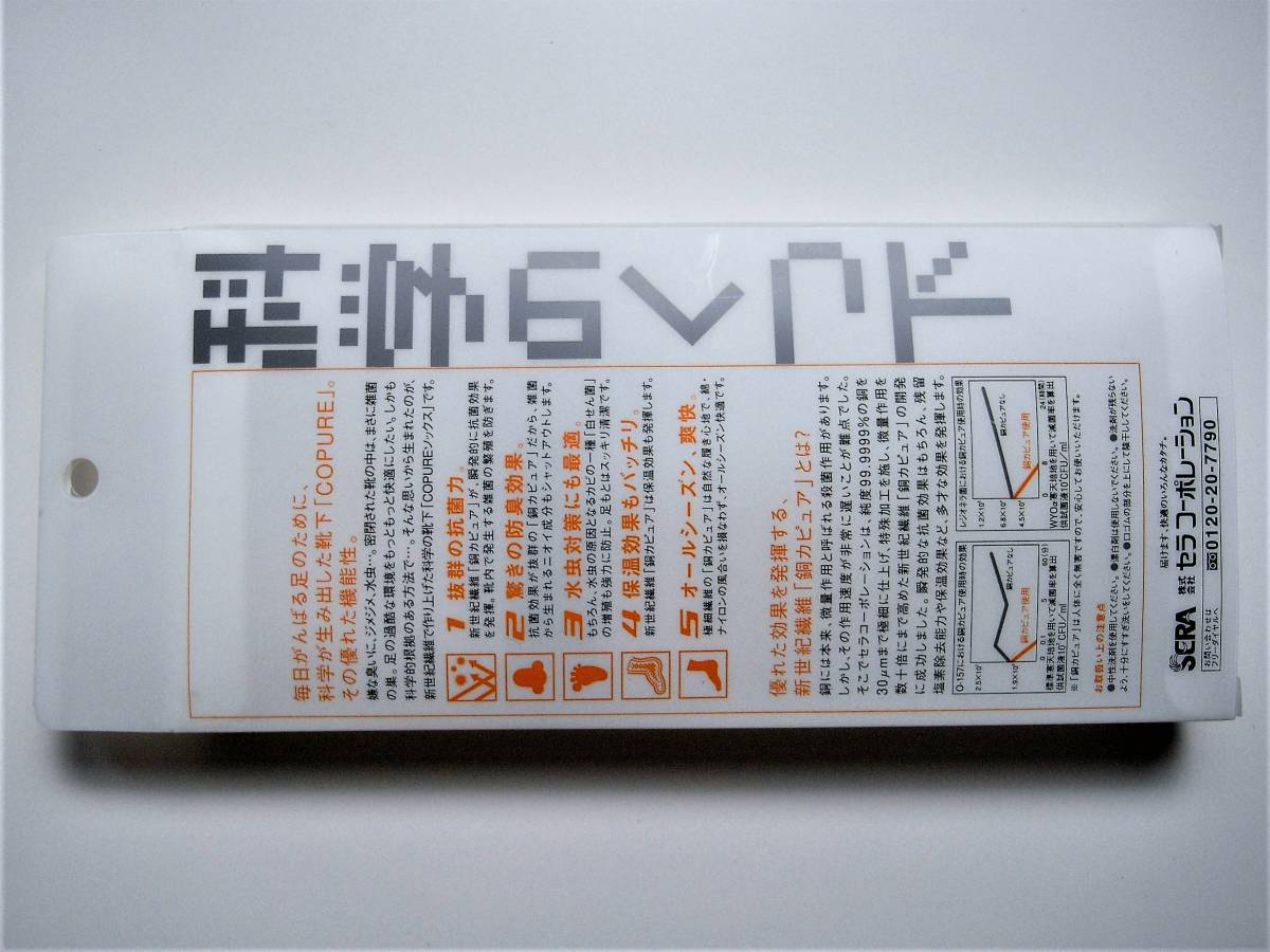 【完全消臭】銅カピュア 科学のくつ下_画像5