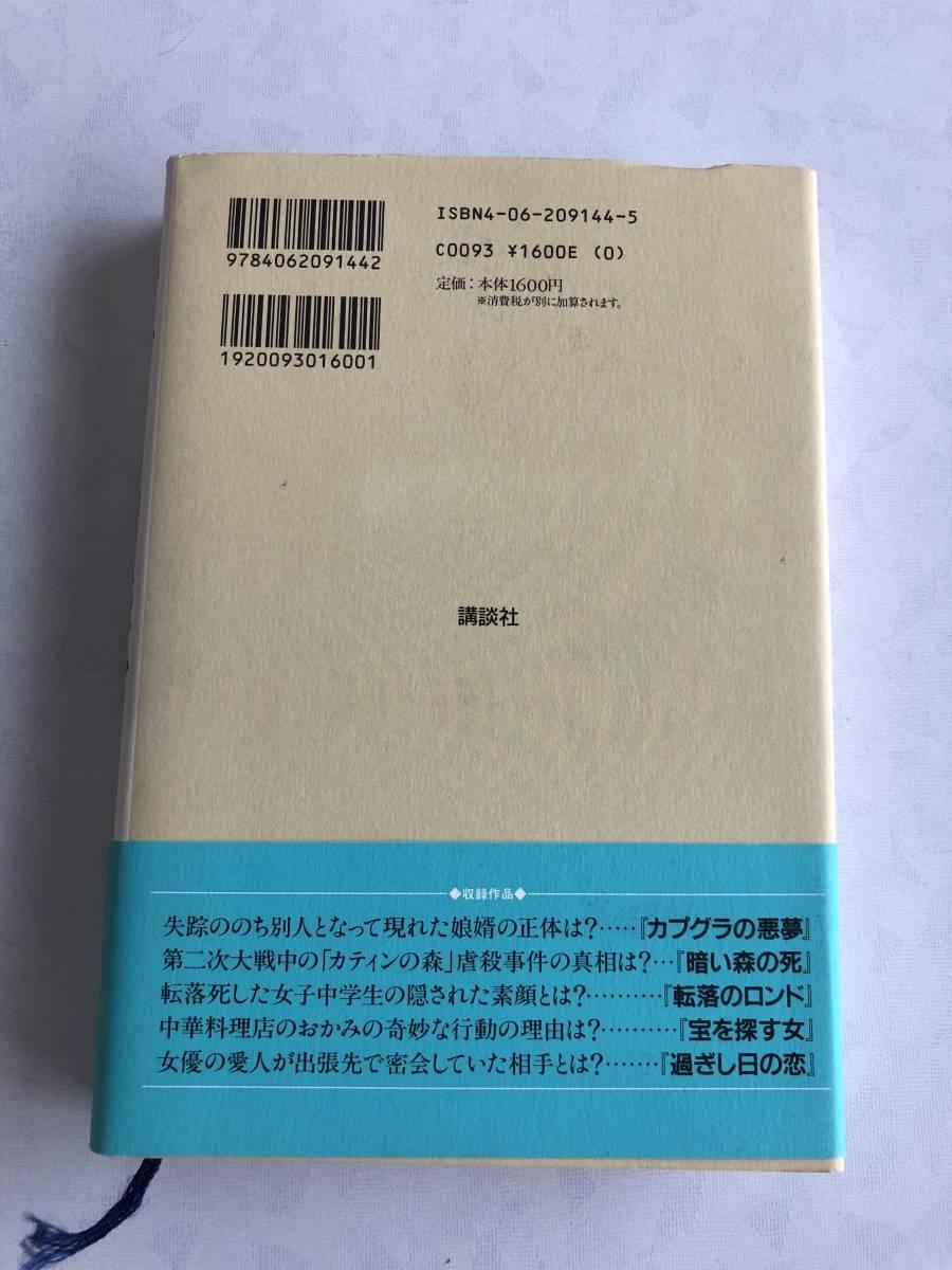 ♪♪【中古品】逢坂剛 単行本1冊(講談社) カプグラの悪夢♪♪_画像2