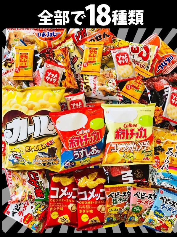 【合計100袋詰め合わせセット☆】 「カール」や「ポテトチップス」も入った食べきりおやつ! お菓子・駄菓子 スナック菓子 _画像5