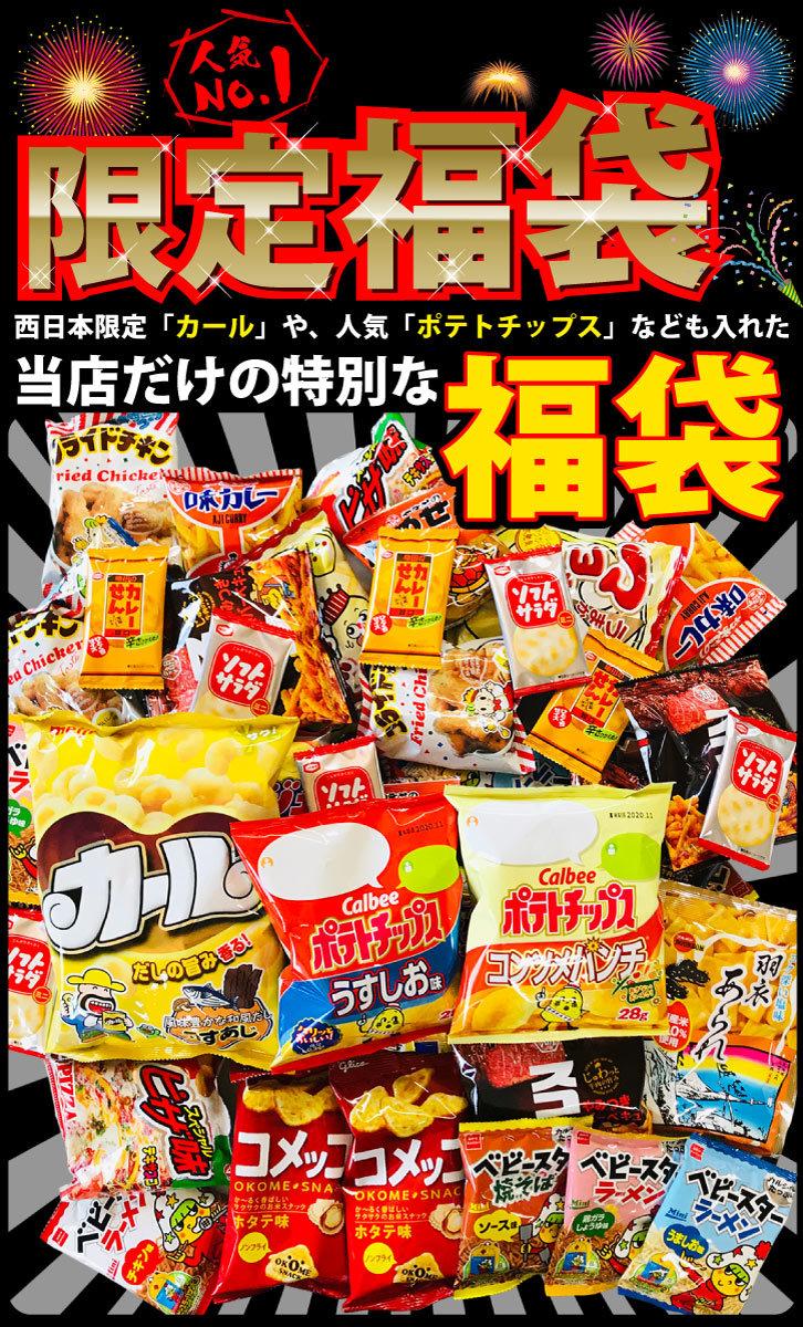 【合計100袋詰め合わせセット☆】 「カール」や「ポテトチップス」も入った食べきりおやつ! お菓子・駄菓子 スナック菓子 _画像2