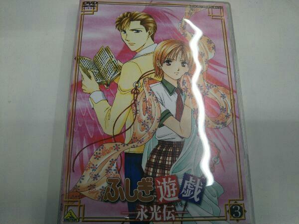 DVD ふしぎ遊戯-永光伝- 第三章_画像1