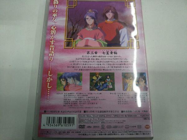 DVD ふしぎ遊戯-永光伝- 第三章_画像2