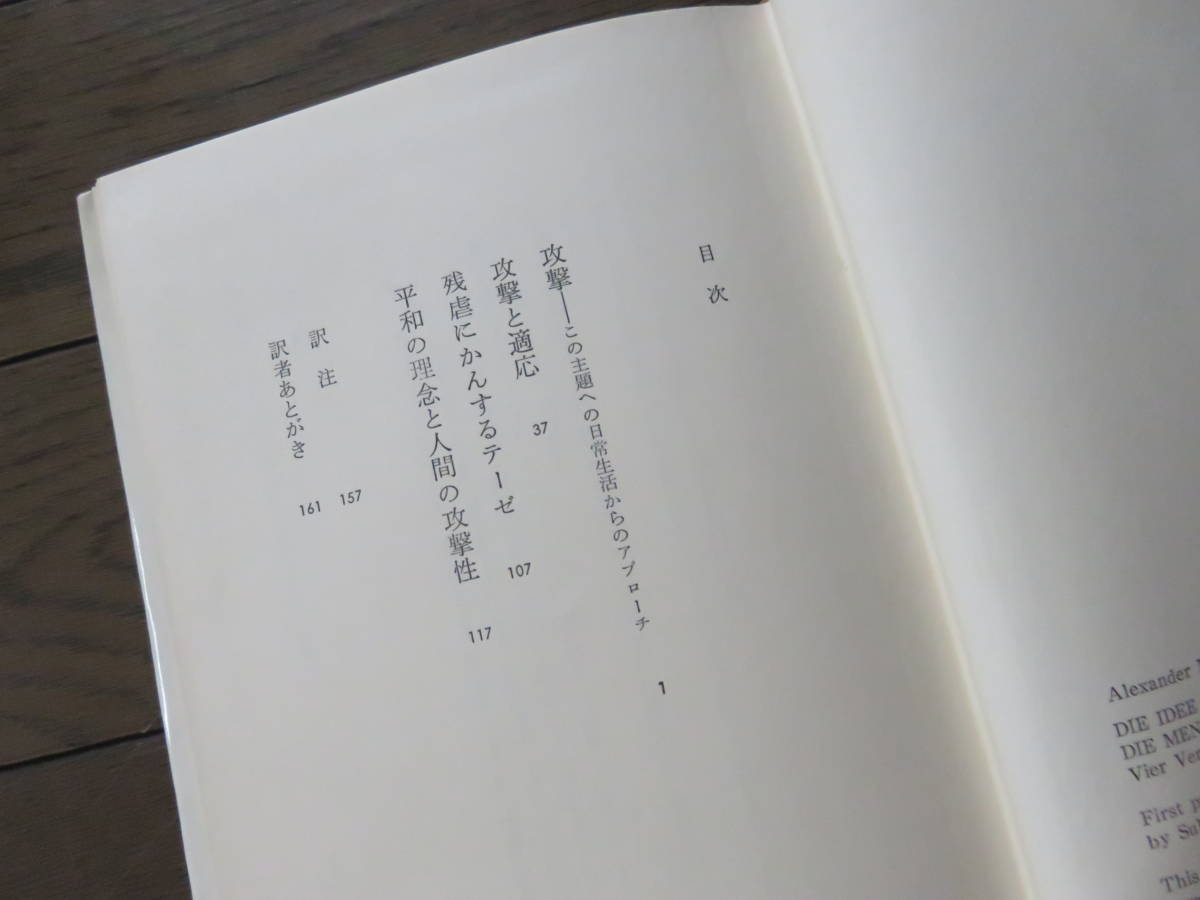 攻撃する人間 A.ミッチャーリヒ 竹内豊治訳 法政大学出版局_画像3