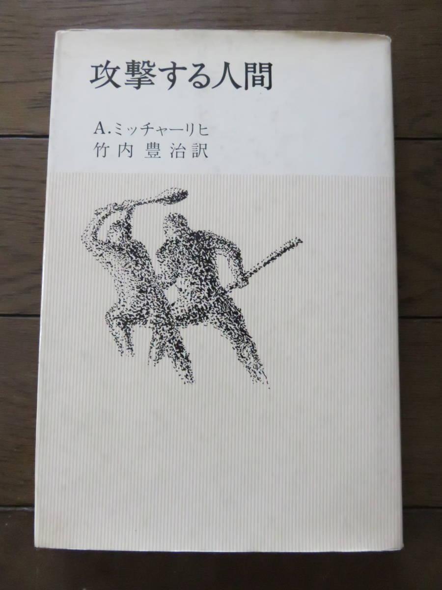 攻撃する人間 A.ミッチャーリヒ 竹内豊治訳 法政大学出版局_画像1
