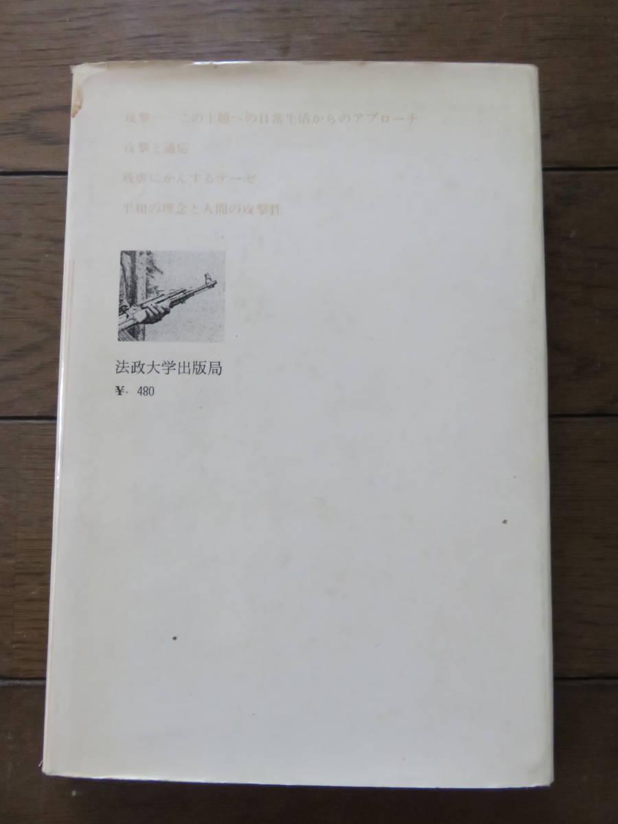 攻撃する人間 A.ミッチャーリヒ 竹内豊治訳 法政大学出版局_画像2