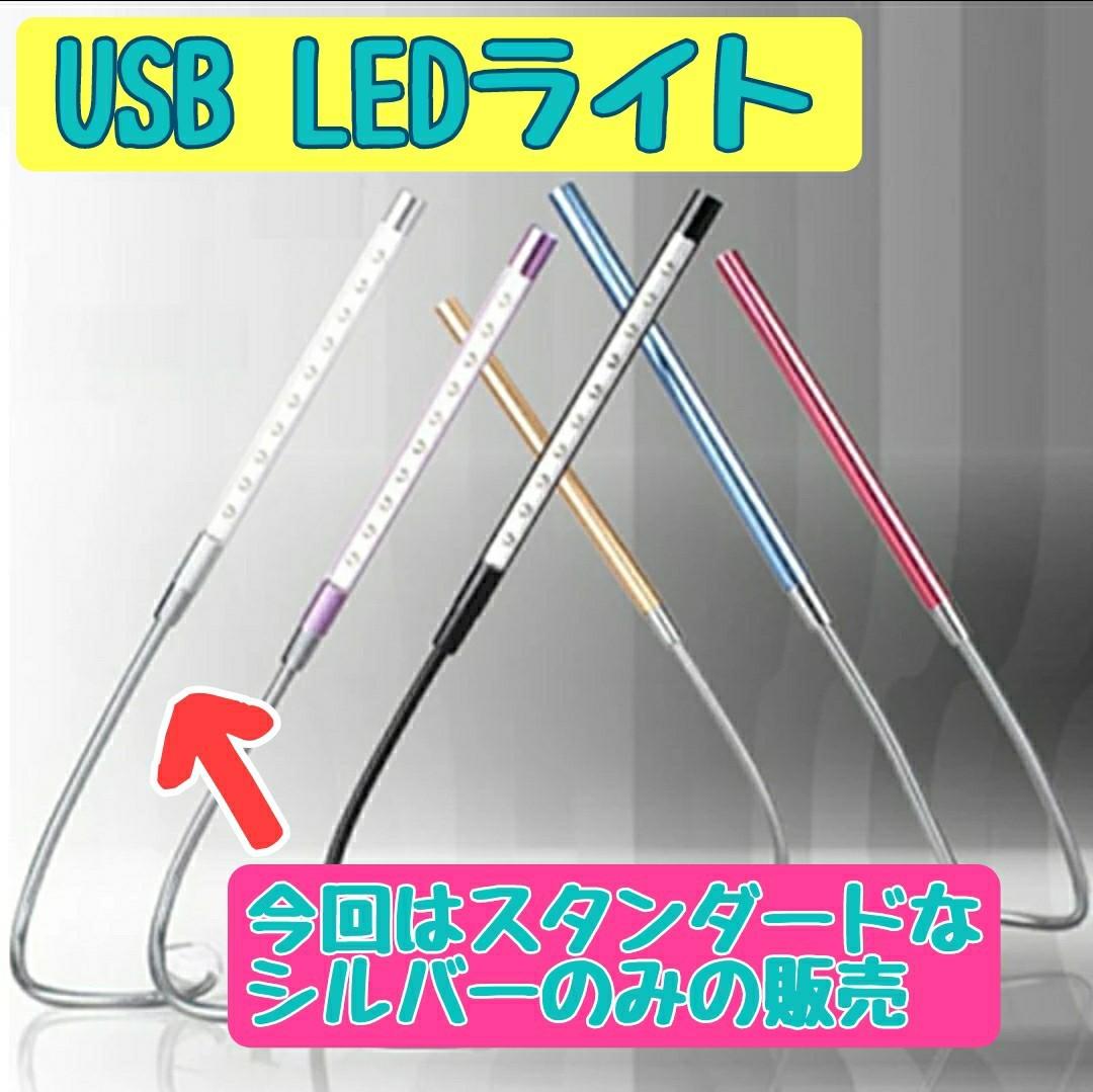 【2個セット】LEDデスクライト 色シルバー アーム自由可動 USB接続