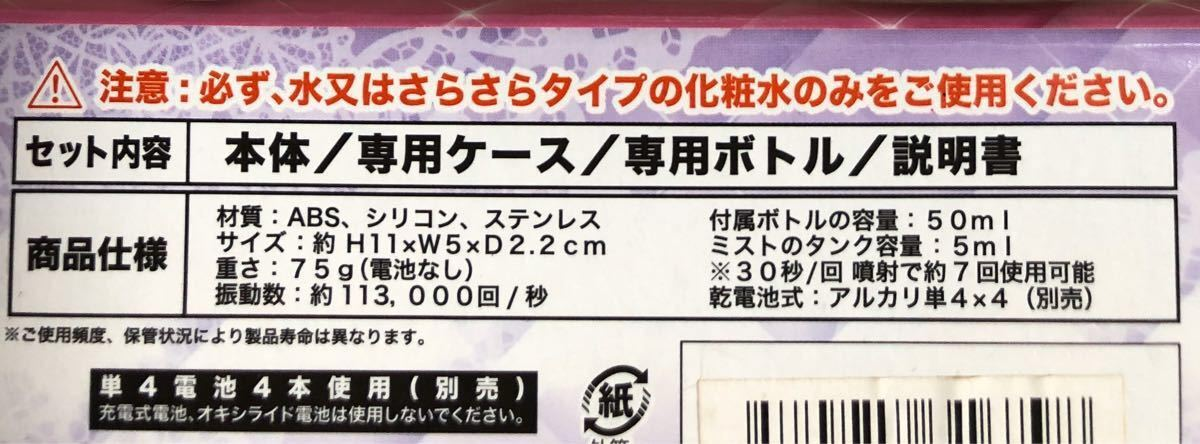 【新品】コンパクトビューティー ミストタイム