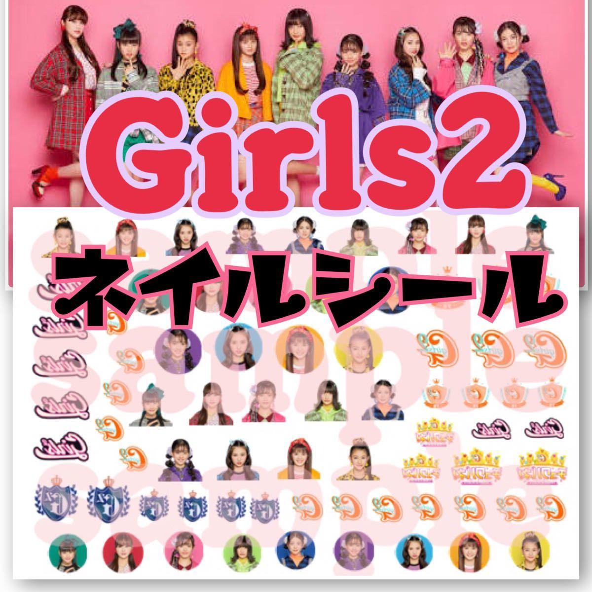 Girls2 チュワパネ ネイルシール