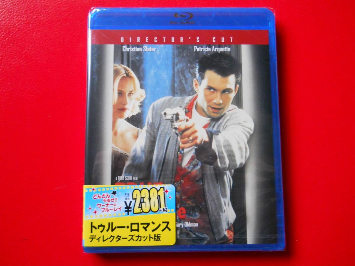 今回だけ500円~ 新品未開封 トゥルーロマンス ディレクターズカット版 Blu-ray