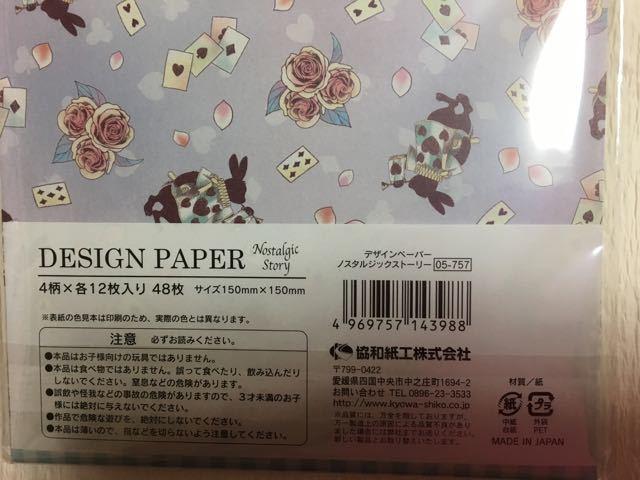 ♪未使用 素人保管品 ノスタルジックストーリー デザインペーパー 折り紙_画像4