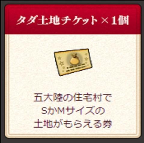 ドラゴンクエスト 10 メタスラ ハウス アイテムコード 30周年 お祝い宝箱 メタル スライム_画像5