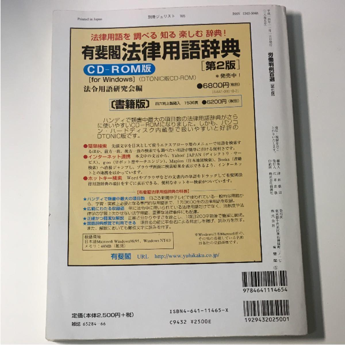 PayPayフリマ|労働判例百選/荒木尚志