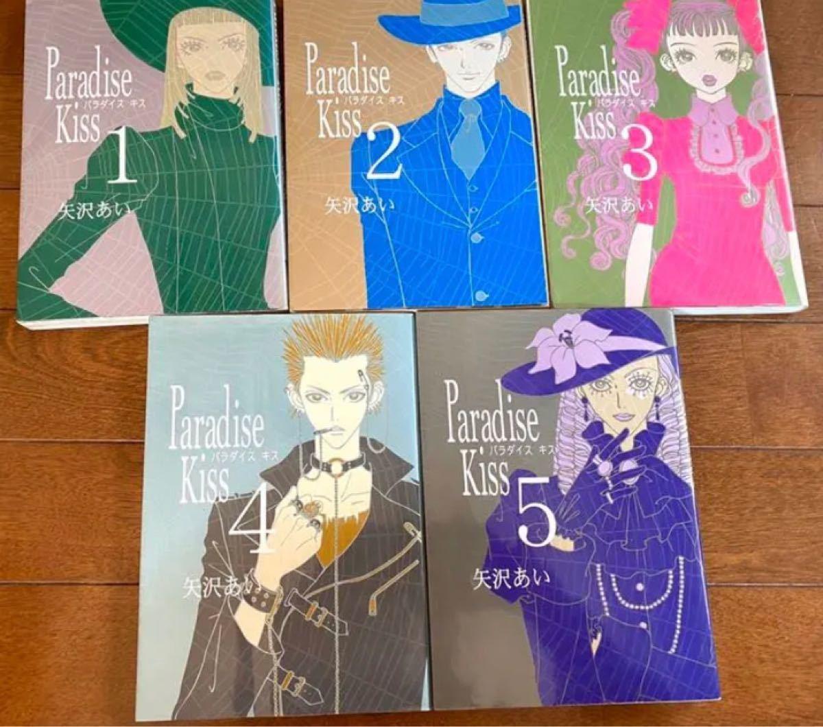 ★全巻5冊★Paradise kiss★パラダイスキス★