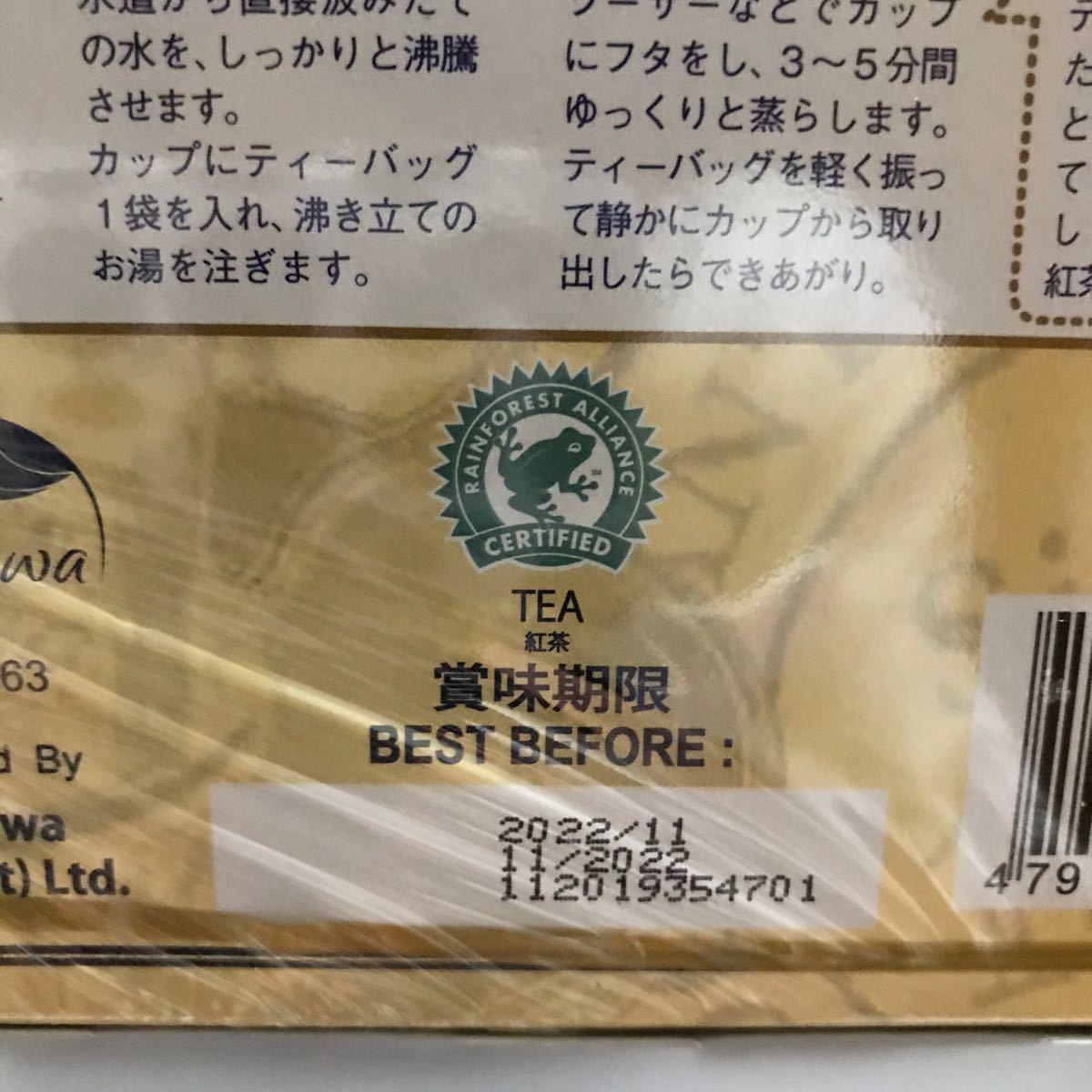 無農薬紅茶ティーパック * アールグレイ