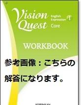啓林館 解答編 Vision Quest English ExpressionⅠ Core WORKBOOK 英語表現Ⅰ ビジョンクエスト ワークブック