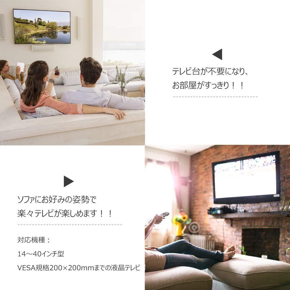 【オススメ】BESTEK テレビ壁掛け金具 14~40インチ VESA規格200×200mmまでのLED液晶テレビ対応 小型 左右移動式 角度調節可能_画像2