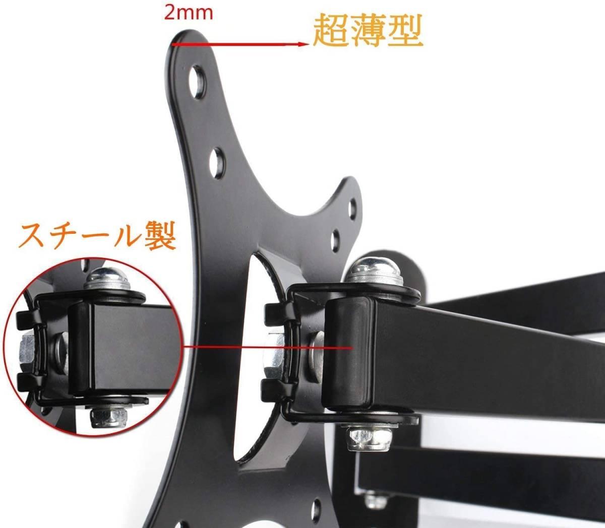 【オススメ】モニター テレビ壁掛け金具 10-30インチ LCDLED液晶テレビ対応 アーム式 回転式 左右移動式 角度調節_画像5
