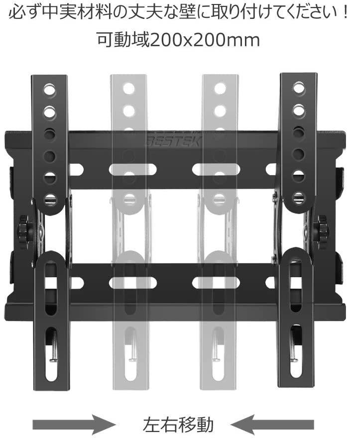 【オススメ】BESTEK テレビ壁掛け金具 14~40インチ VESA規格200×200mmまでのLED液晶テレビ対応 小型 左右移動式 角度調節可能_画像3
