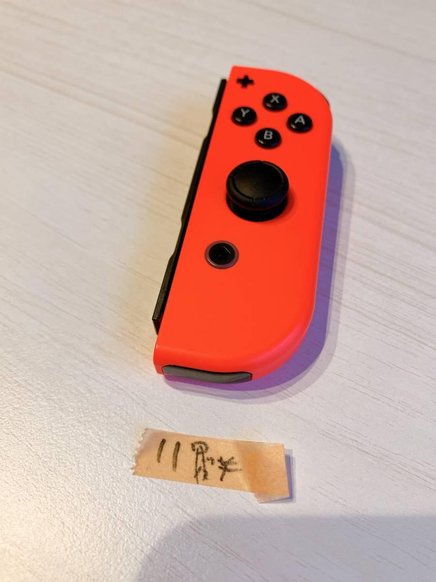 美品 nintendo switch Joy-Con ジョイコン (R) 動作品 動作確認済み!任天堂 スイッチ コントローラー 美品 送料無料 ネオンレッド (管理11