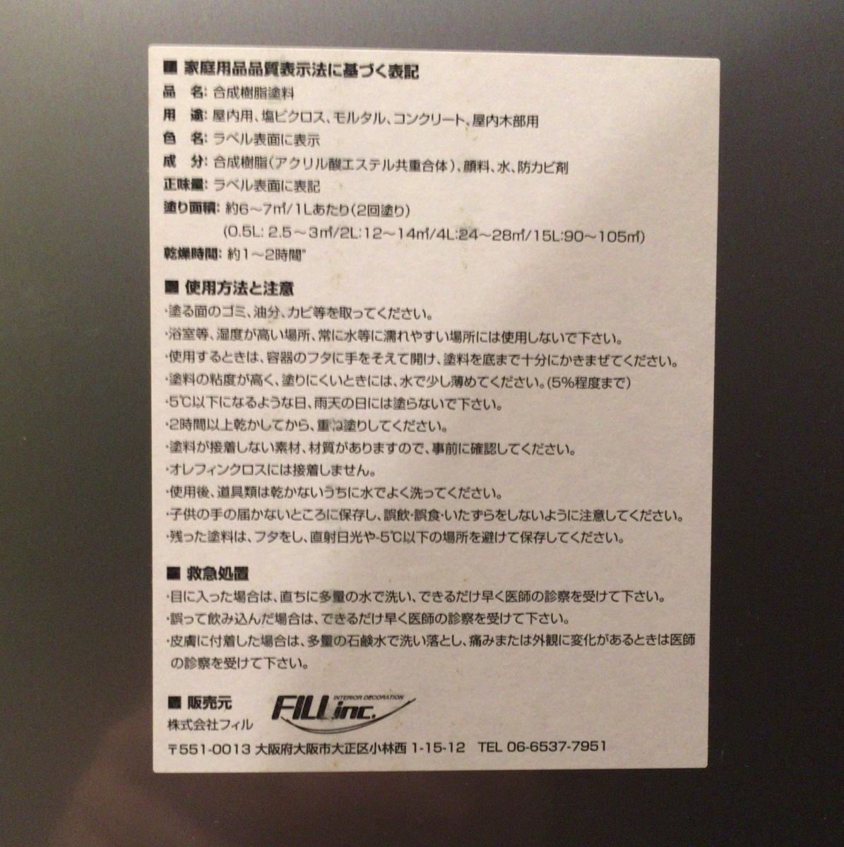 『ペンキ 黄緑色 15L ほぼ未使用』_画像2