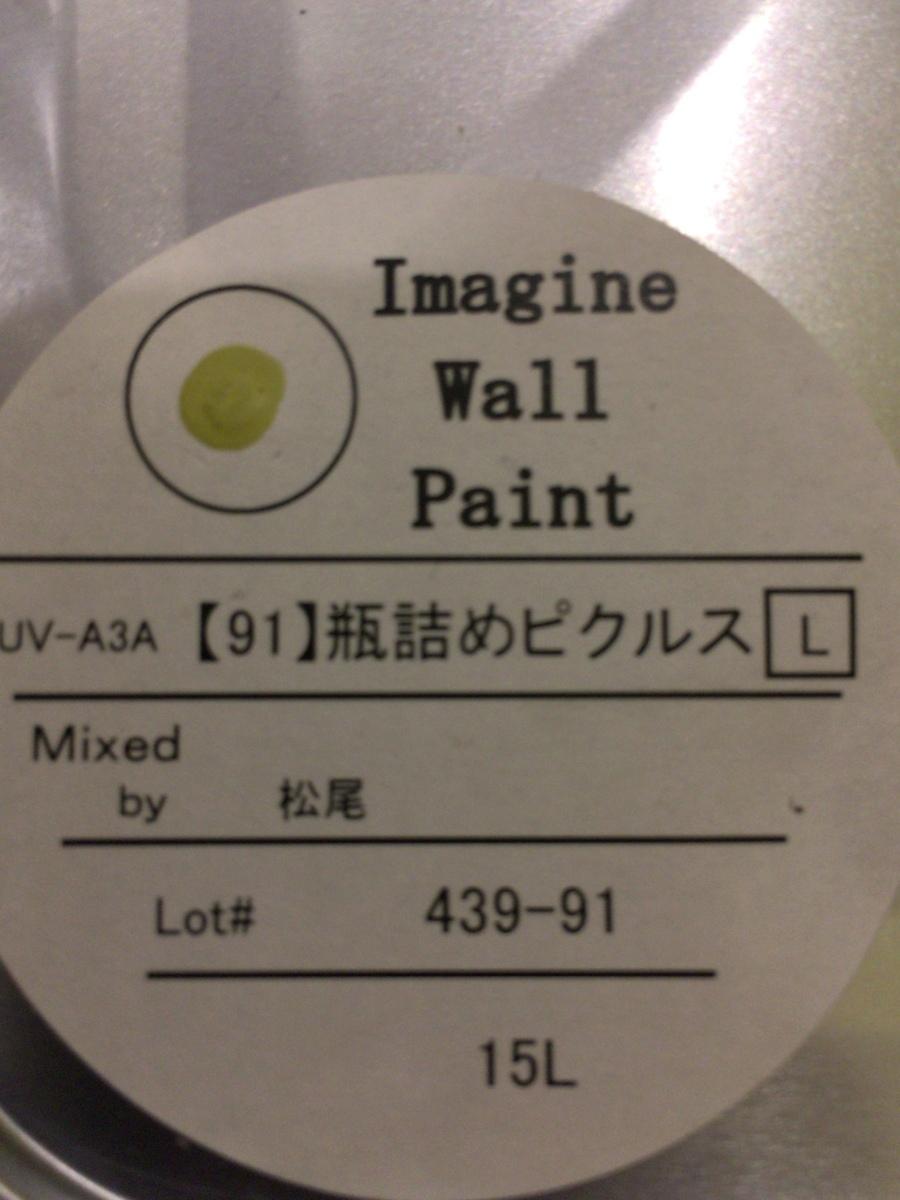 『ペンキ 黄緑色 15L ほぼ未使用』_画像4