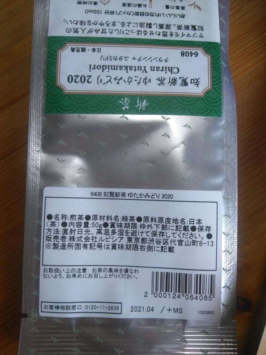 ルピシア 緑茶 知覧新茶 ゆたかみどり 浮世一分五厘