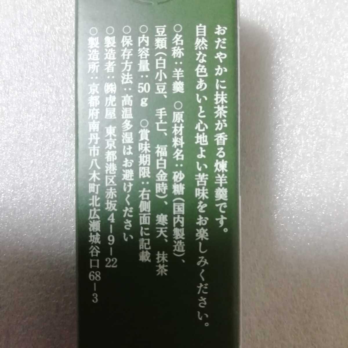 とらや 新緑 5本 化粧箱無し ようかん 羊羹 虎屋 和菓子 お菓子 詰め合わせ 小形羊羹_画像2
