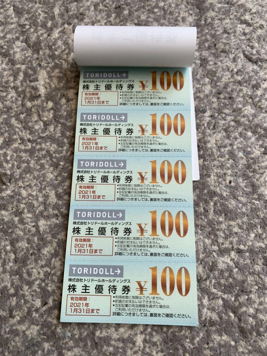 トリドール 株主優待券 4,000円分_画像1