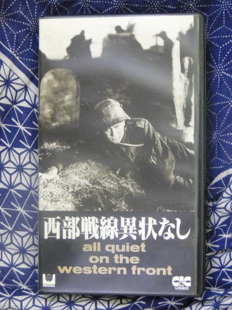 ルイス・マイルストーン/ルー・エアーズルイ・ウォルハイム「西部戦線異状なし」 ビデオテープ  VHS_画像1