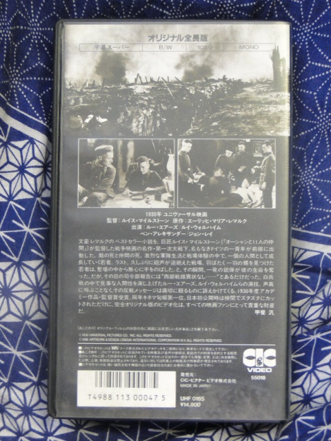 ルイス・マイルストーン/ルー・エアーズルイ・ウォルハイム「西部戦線異状なし」 ビデオテープ  VHS_画像2