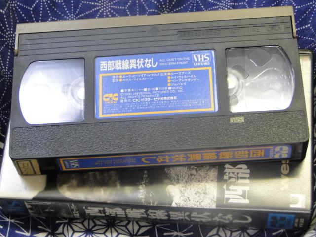 ルイス・マイルストーン/ルー・エアーズルイ・ウォルハイム「西部戦線異状なし」 ビデオテープ  VHS_画像3