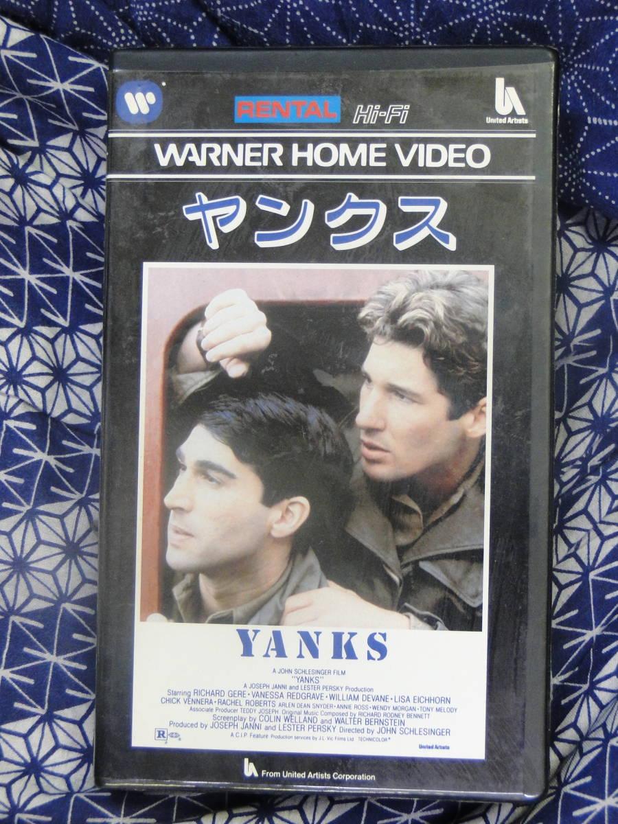 ヤンクス/リチャード・ギア、ヴァネッサ・レッドグレーヴ  ビデオテープ  VHS★_画像1