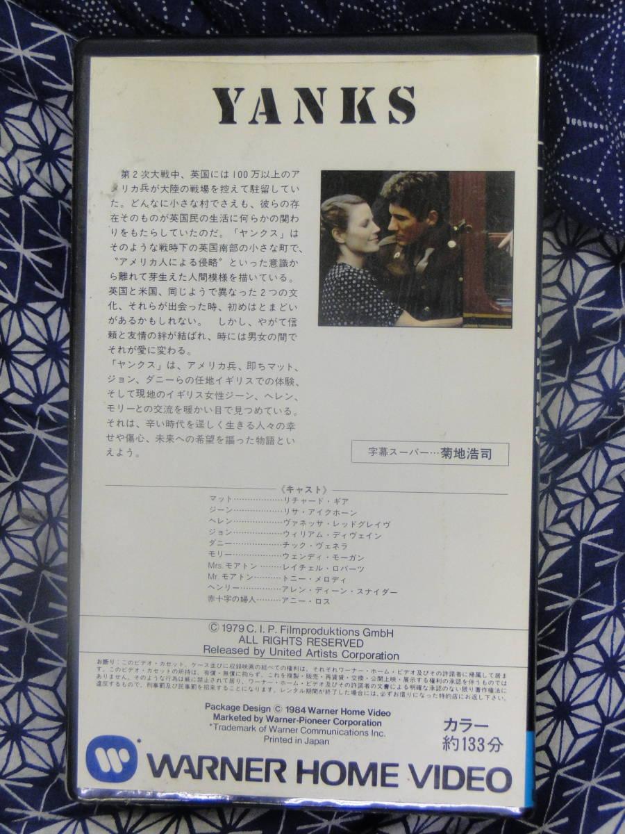 ヤンクス/リチャード・ギア、ヴァネッサ・レッドグレーヴ  ビデオテープ  VHS★_画像2