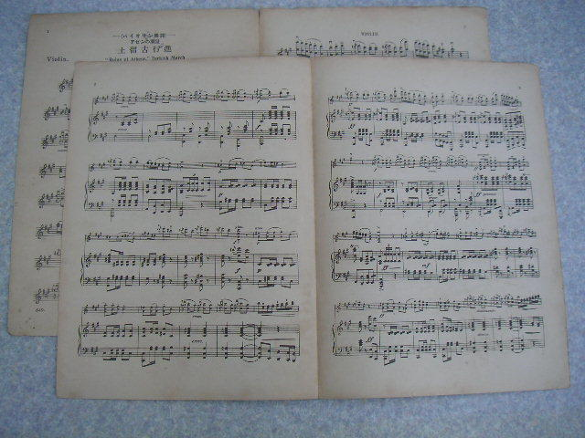 ∞ セノオ バイオリン楽譜 №549 土留古行進 ベートベン作曲 大正10年発行 セノオ音楽出版社、刊 (別刷付) トルコ行進曲_本体(下)と別刷り(上)のみです。各1枚物
