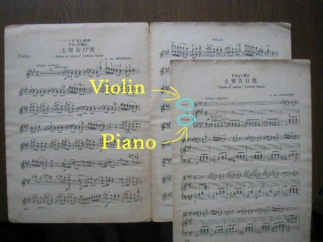 ∞ セノオ バイオリン楽譜 №549 土留古行進 ベートベン作曲 大正10年発行 セノオ音楽出版社、刊 (別刷付) トルコ行進曲_下は本体 タイトル左にViolinと有ります