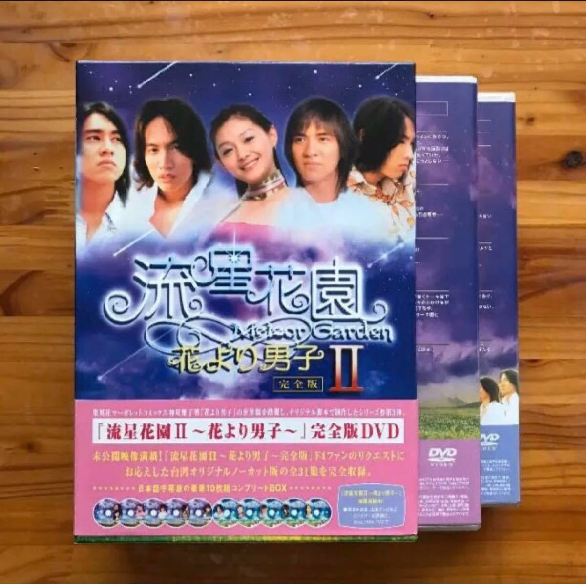 【華流】流星花園II ~花より男子~ 完全版 DVD-BOX 台湾ドラマ F4