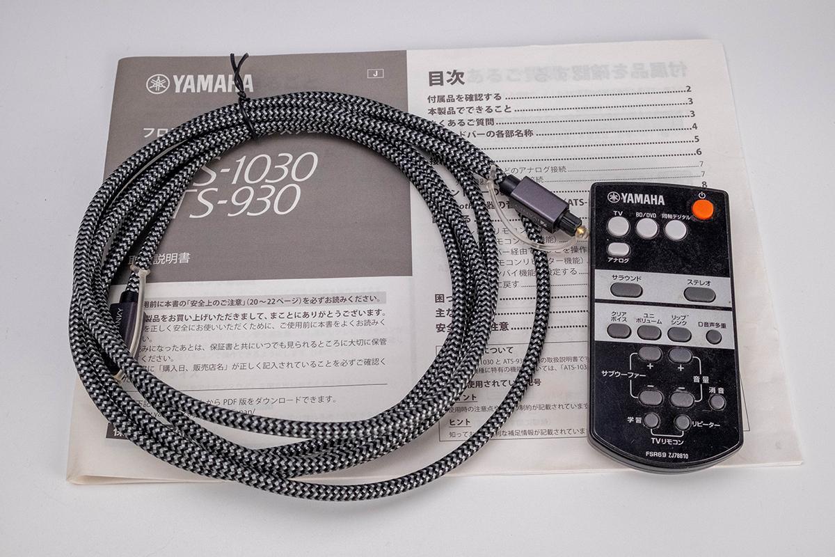通電確認済み YAMAHA ATS-930 ヤマハ フロントサラウンドシステム リモコン 光ファイバーケーブル 取扱説明書付 中古 スピーカー _画像8