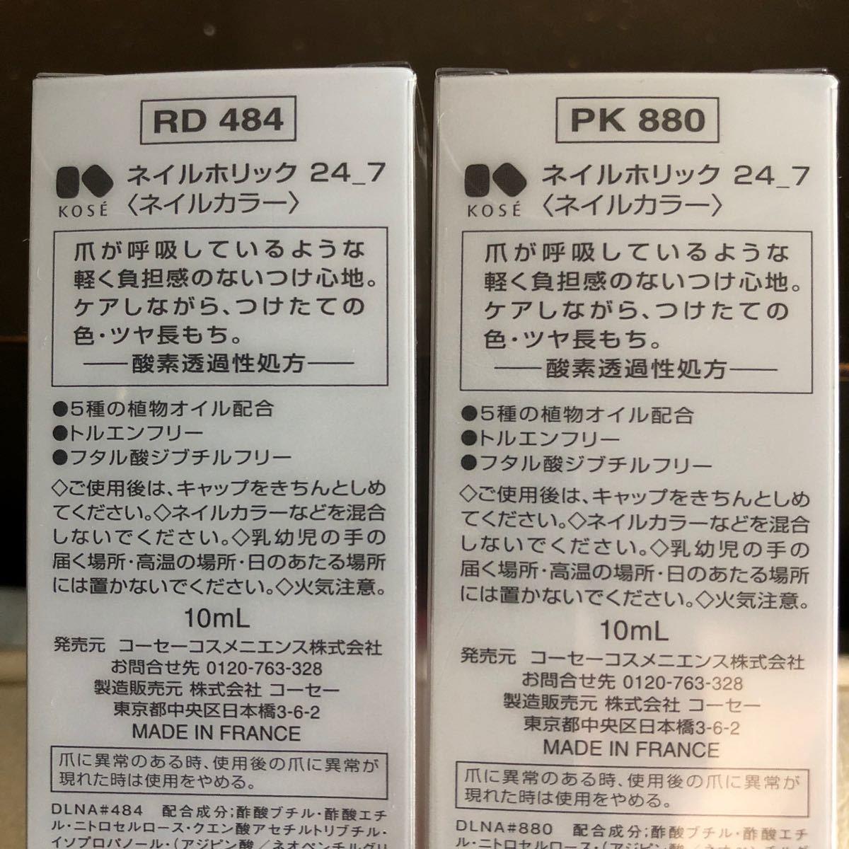 ネイルホリック24_7 マニキュア RD484 &PK880 2個セット