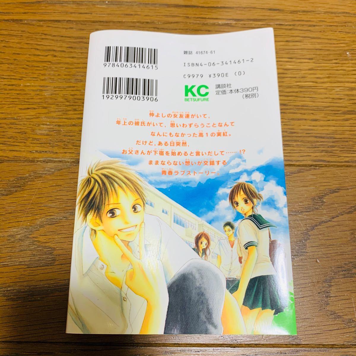 【漫画】スプラウト 1巻 南波あつこ