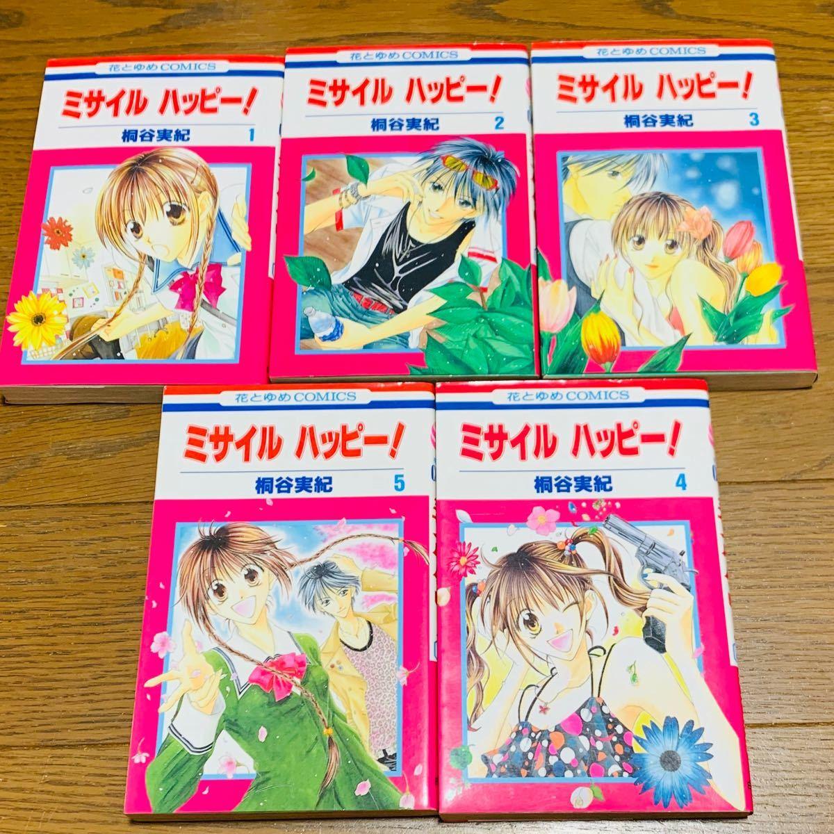 【漫画】ミサイルハッピー! 1〜5巻 全巻セット