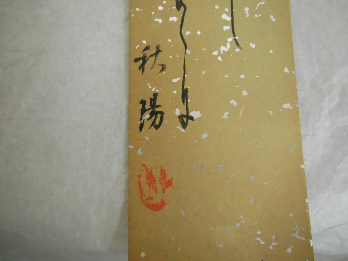 ●《 塩田秋陽 短冊 》 肉筆 昭和期 徳島 歌人 徳島県 書画 書 掛け軸 茶道具 古文書 歴史資料 まくり_画像5