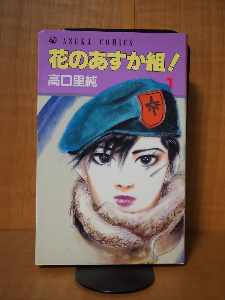 【全巻セット】花のあすか組! 1~27全巻+外伝+番外編◆高口里純◆角川書店