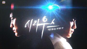 韓国ドラマ シリウス DVD パクヒョンシク