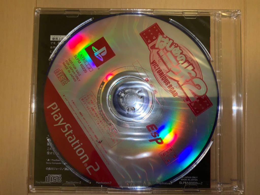 PS2体験版ソフト はじめの一歩2 ESP プレイステーション2 未開封 非売品 PlayStation DEMO DISC