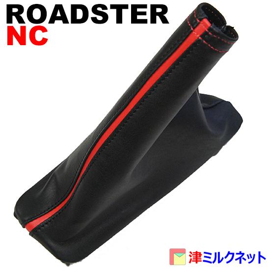マツダ ロードスター NC系(NCEC)用パーツ 本革 サイドブレーキ ブーツ カバー 赤ライン_画像2