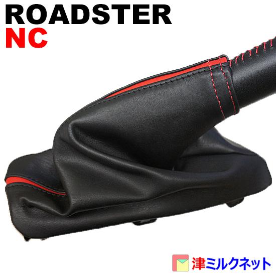 マツダ ロードスター NC系(NCEC)用パーツ 本革 サイドブレーキ ブーツ カバー 赤ライン_画像3