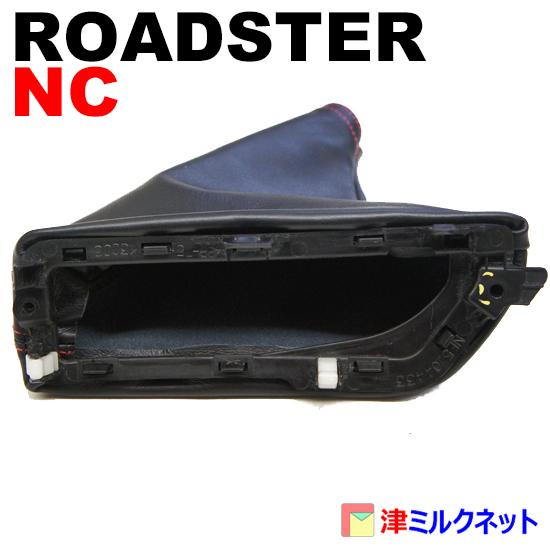 マツダ ロードスター NC系(NCEC)用パーツ 本革 サイドブレーキ ブーツ カバー 赤ライン_画像4