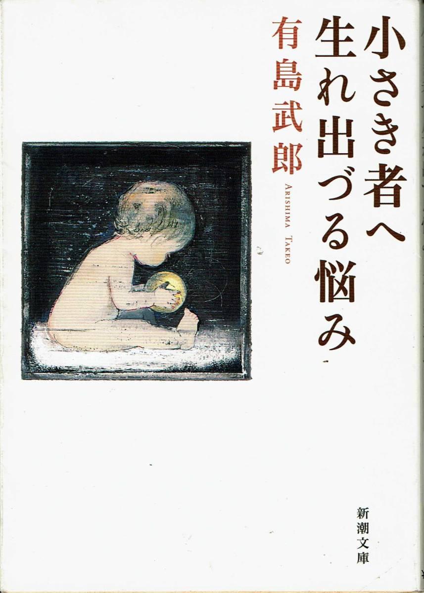 有島武郎、生まれ出づる悩み、など,MG00001_画像1